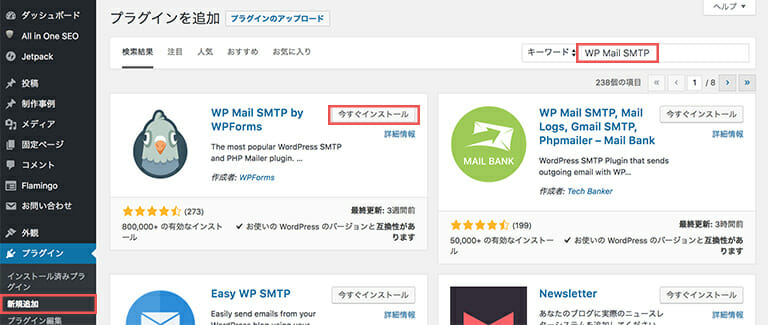 WP Mail SMTP by WPForms設定画面1