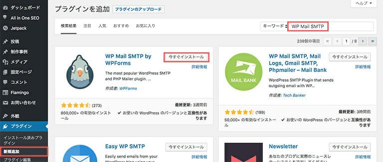WP Mail SMTP by WPForms設定画面1