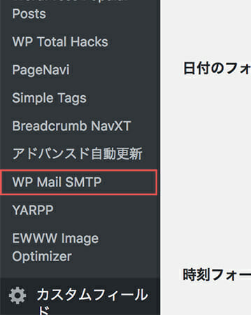 WP Mail SMTP設定方法2