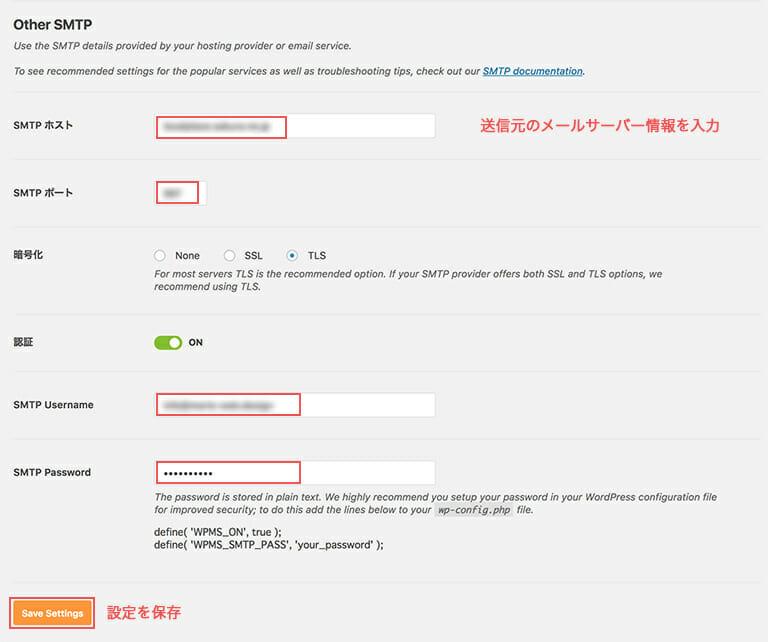 WP Mail SMTP設定方法4