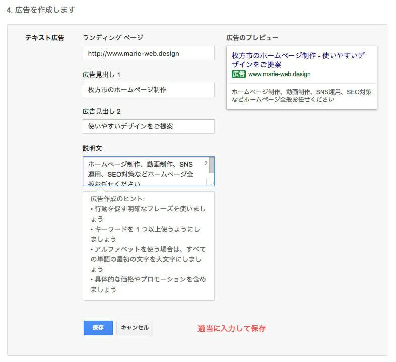 Google AdWordsキャンペーン作成画面5