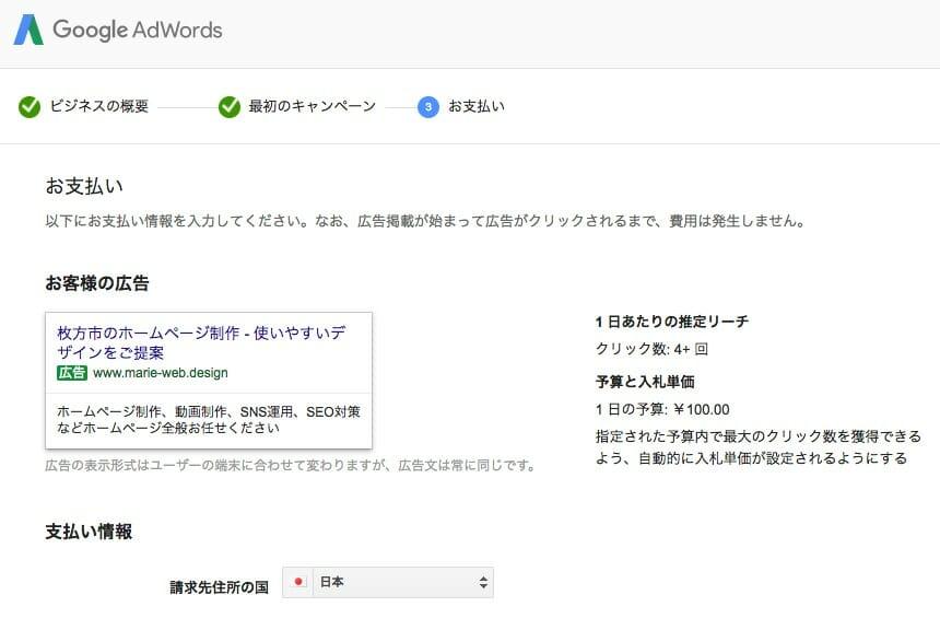 Google AdWordsお支払い情報入力画面1