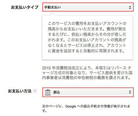 Google AdWords支払い情報入力画面4