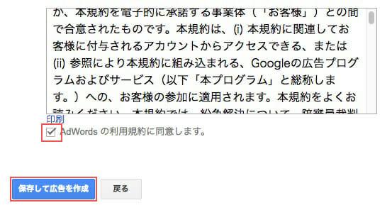 Google AdWords支払い情報入力画面5