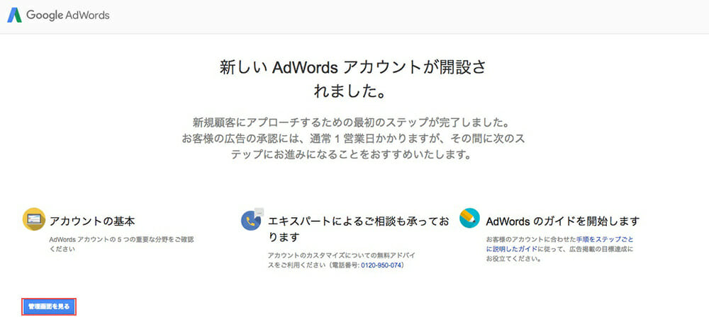 Google AdWords画面