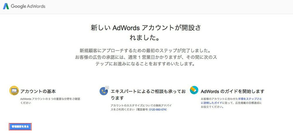 Google AdWords画面