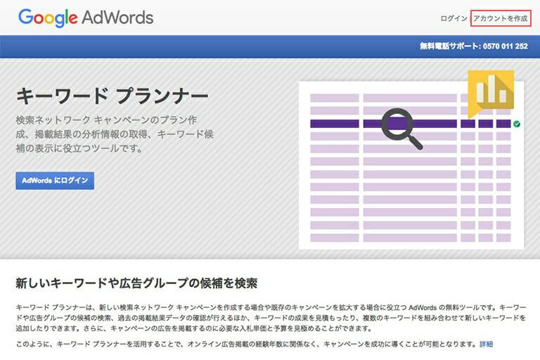 Google AdWords キーワードプランナー