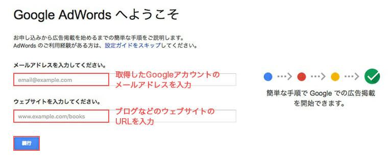 Google AdWords申し込み画面1
