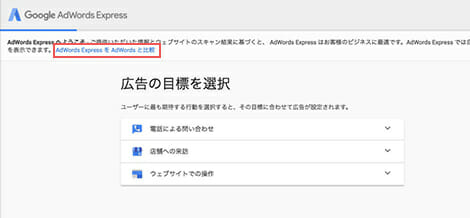 Google AdWords設定画面2