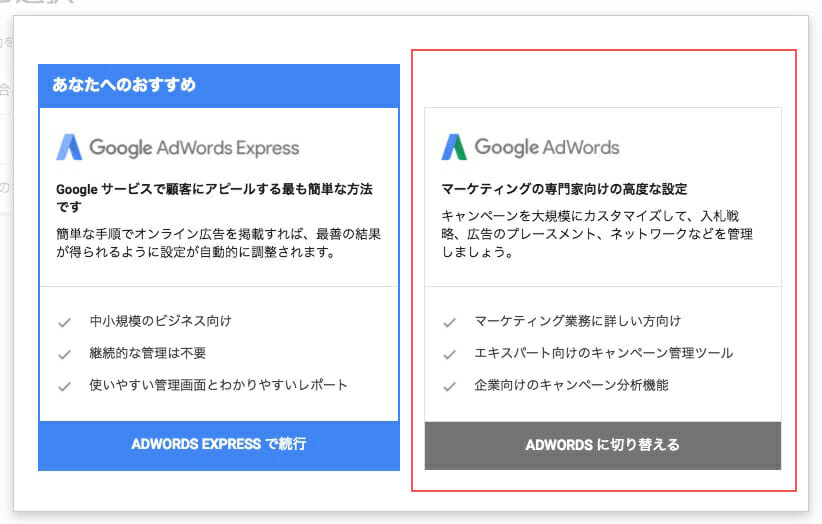 Google AdWords設定画面3