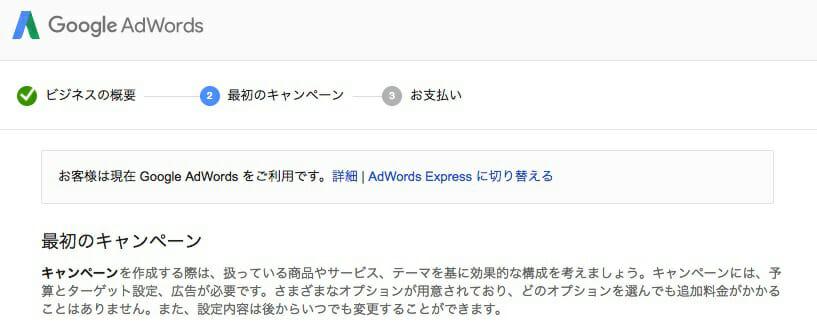 Google AdWordsキャンペーン作成画面