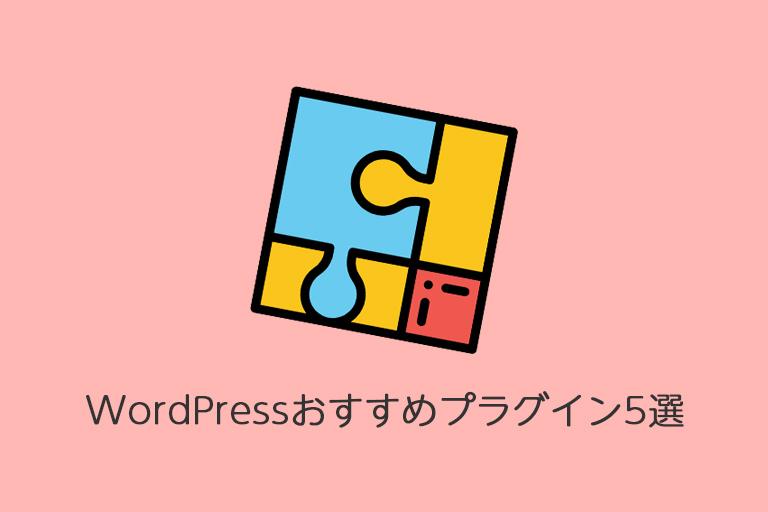 WordPressのおすすめプラグイン5選【2018年版】