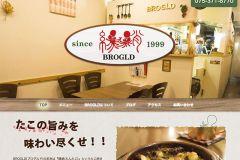 BROGLD WEBサイト(※未公開)