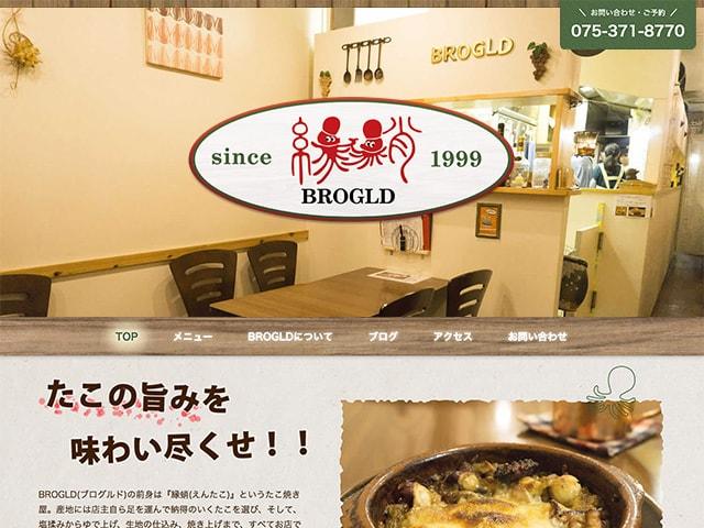 BROGLD Webサイト