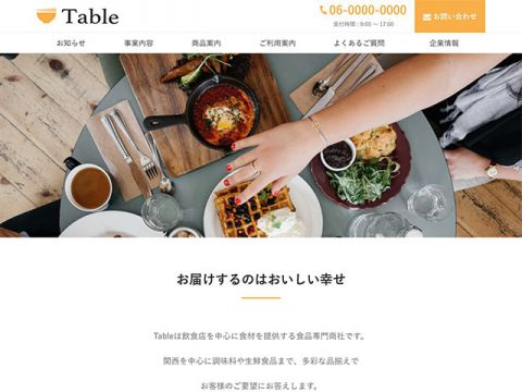 Table株式会社(※架空の会社) コーポレートサイト