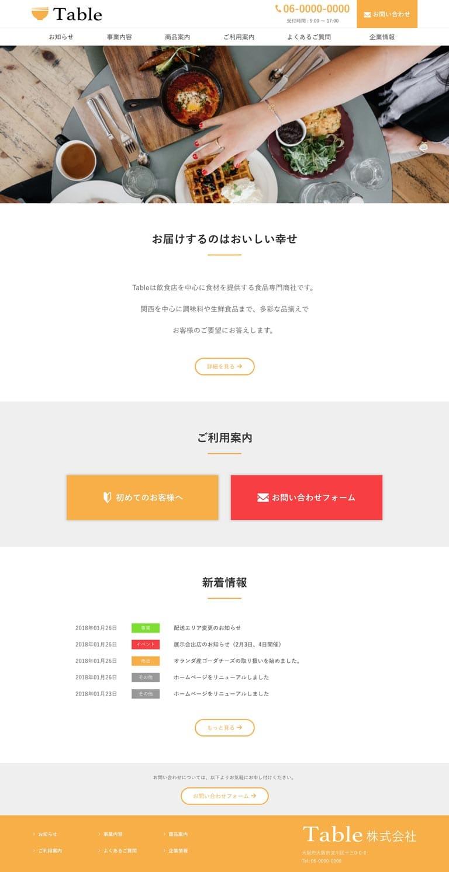 Table株式会社コーポレートサイト