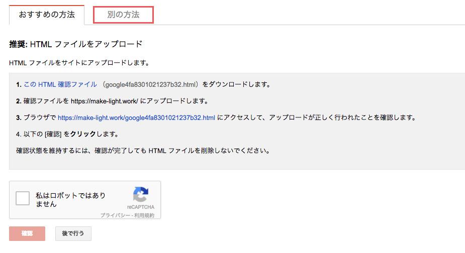 Google search console登録
