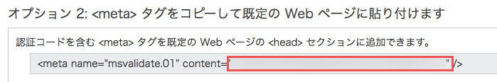 Bing Web マスターセンター登録