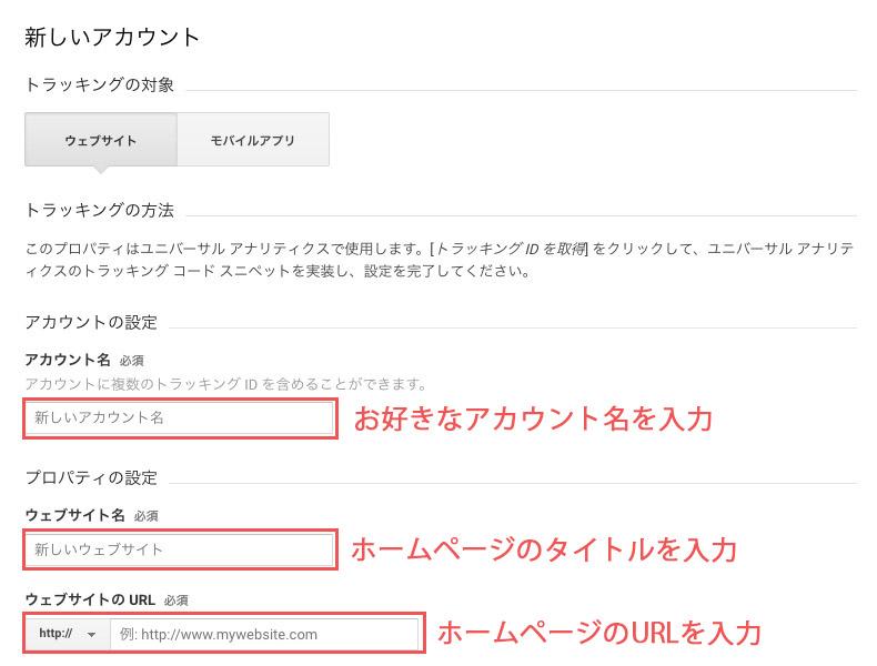 Googleアナリティクス登録