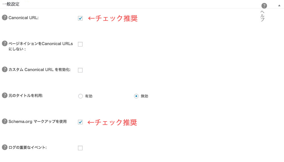 All in One SEO Pack設定画面