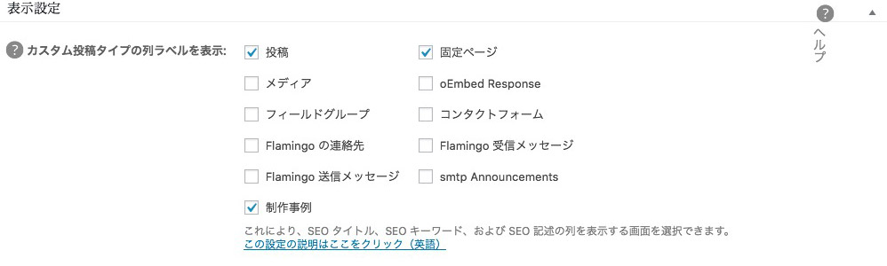 All in One SEO Pack設定