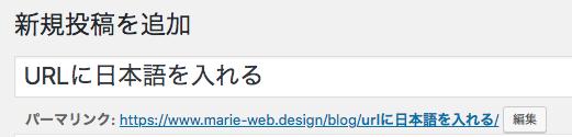 URLに日本語を入れる