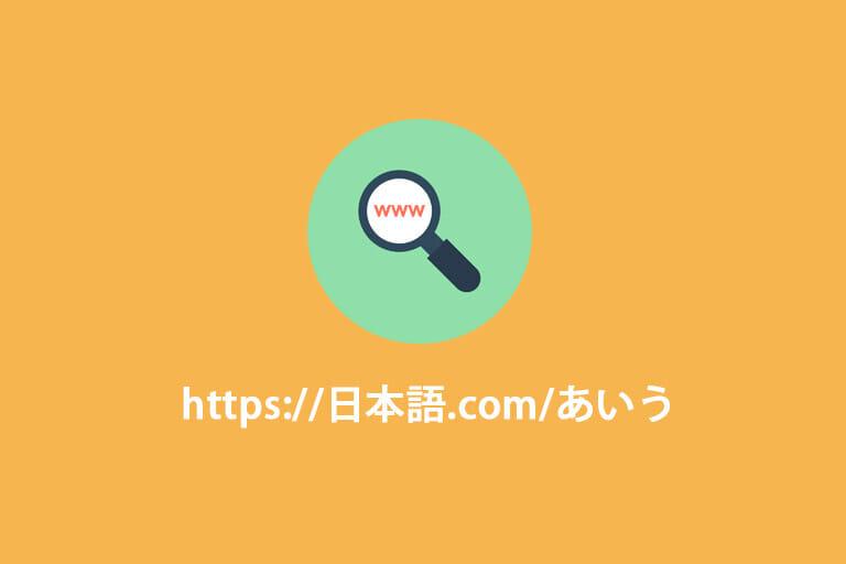 URLに日本語を入れるのはSEO的に問題ないことが判明