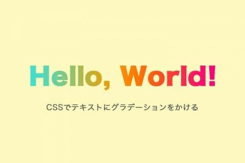 CSS3でテキストにグラデーションをかける方法