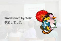 3月のWordBench Kyoto に参加してきました!