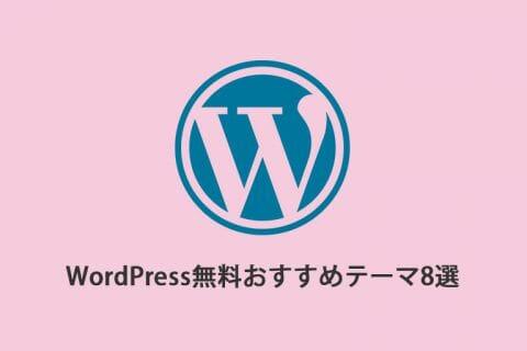 無料で使える!おすすめのWordPressテーマ8選【2018年版】