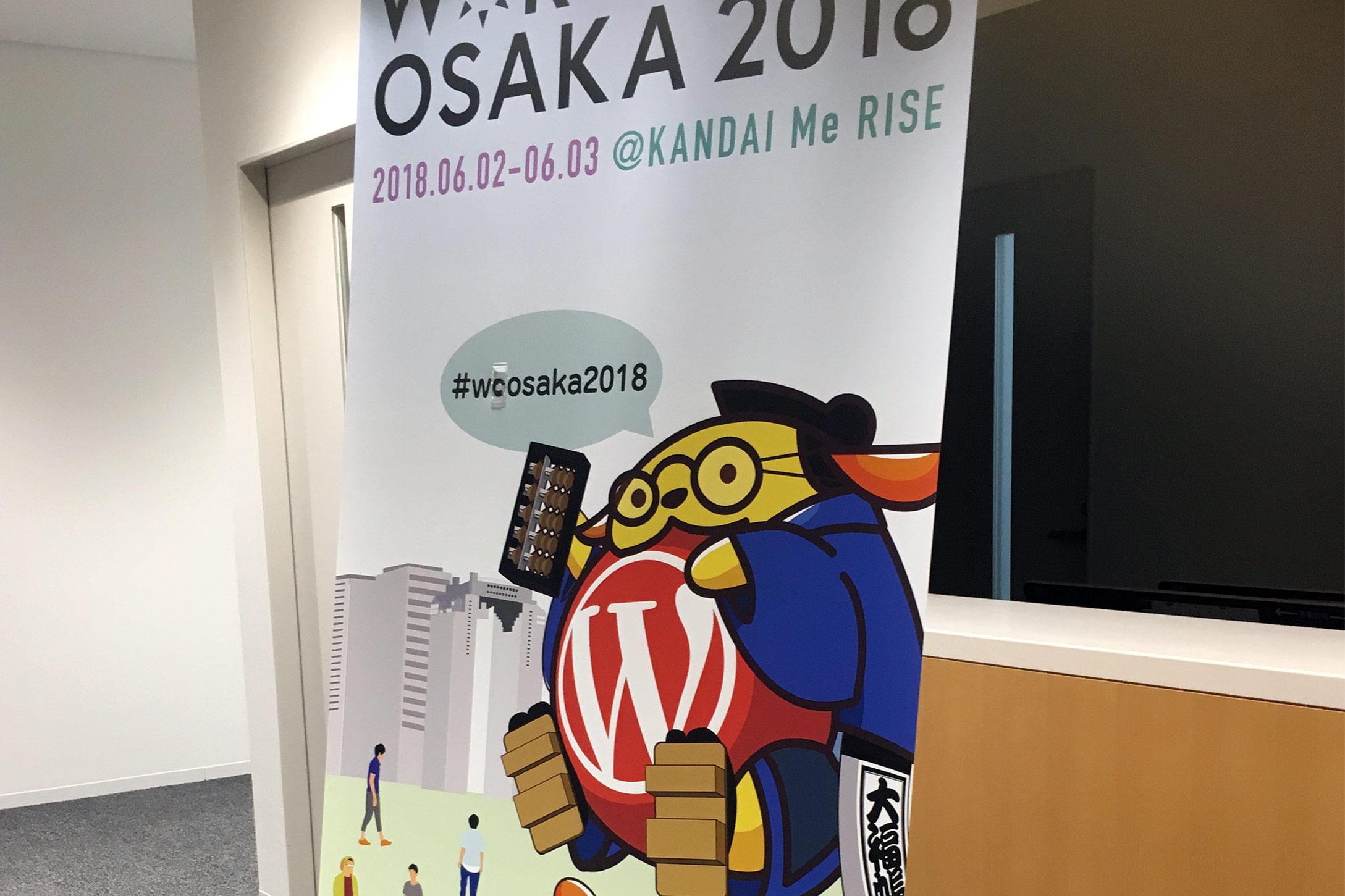 WordCamp Osaka 2018に実行委員として参加しました!