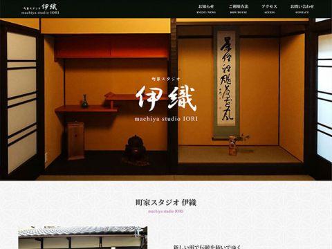 町家スタジオ 伊織 ホームページ
