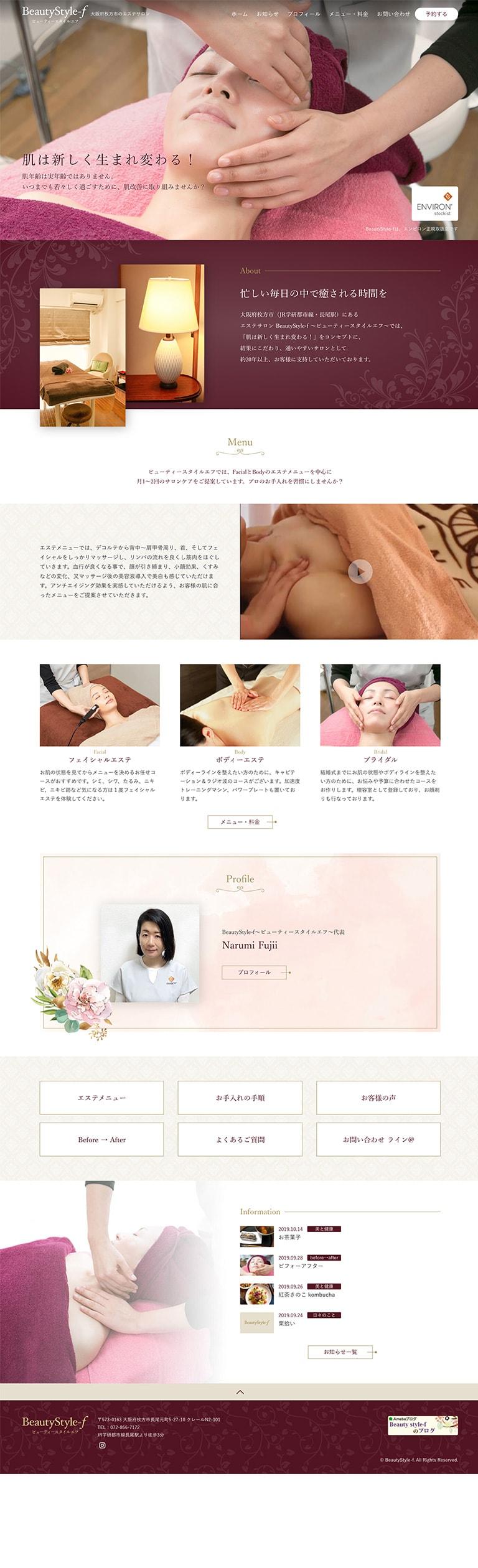 BeautyStyle-f Webサイト